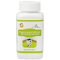 Жевательные таблетки Молочный кальций, Happiness, 120 таб.