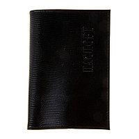 Обложка для паспорта с карманом, цвет чёрный