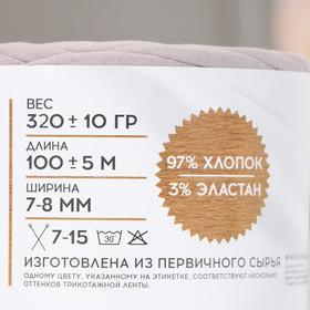 Трикотажная лента 'Лентино' лицевая 100м/320±15гр, 7-8 мм (сиренево-серый) - фото 4