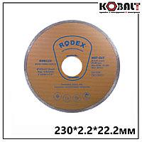 Алмазный отрезной диск для мокрой резки (по кафелю) RODEX 230*2,2*22,2 mm
