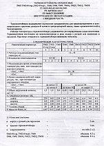 Термоконтейнер ТМ-25, фото 2