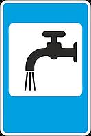 6.8 Питьевая вода
