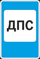 6.12 Пост дорожной полиции