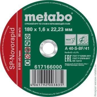 Круг отрезной по нержавеющей стали 180x1.6x22,23 мм Metabo SP-Novorapid