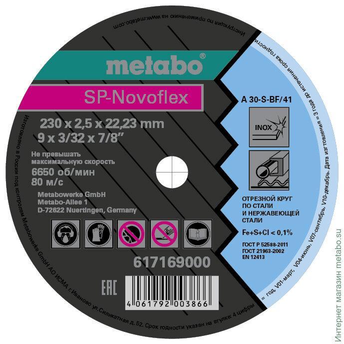 Круг отрезной по нержавеющей стали Metabo SP-Novoflex 230x2.5x22,23 мм