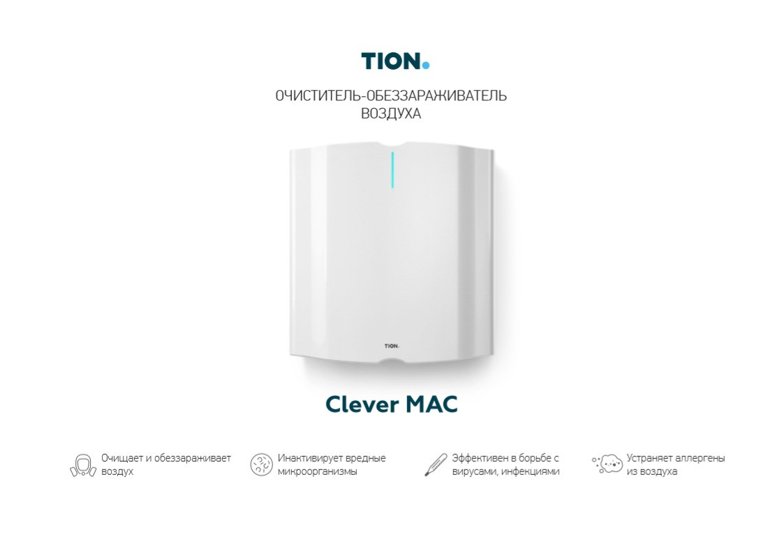 Очиститель воздуха Tion Clever MAC А100 - фото 2