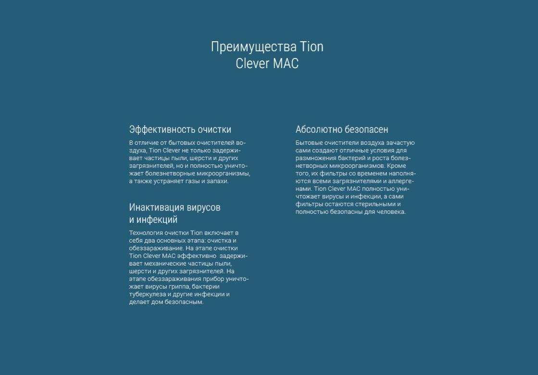 Очиститель воздуха Tion Clever MAC А100 - фото 7