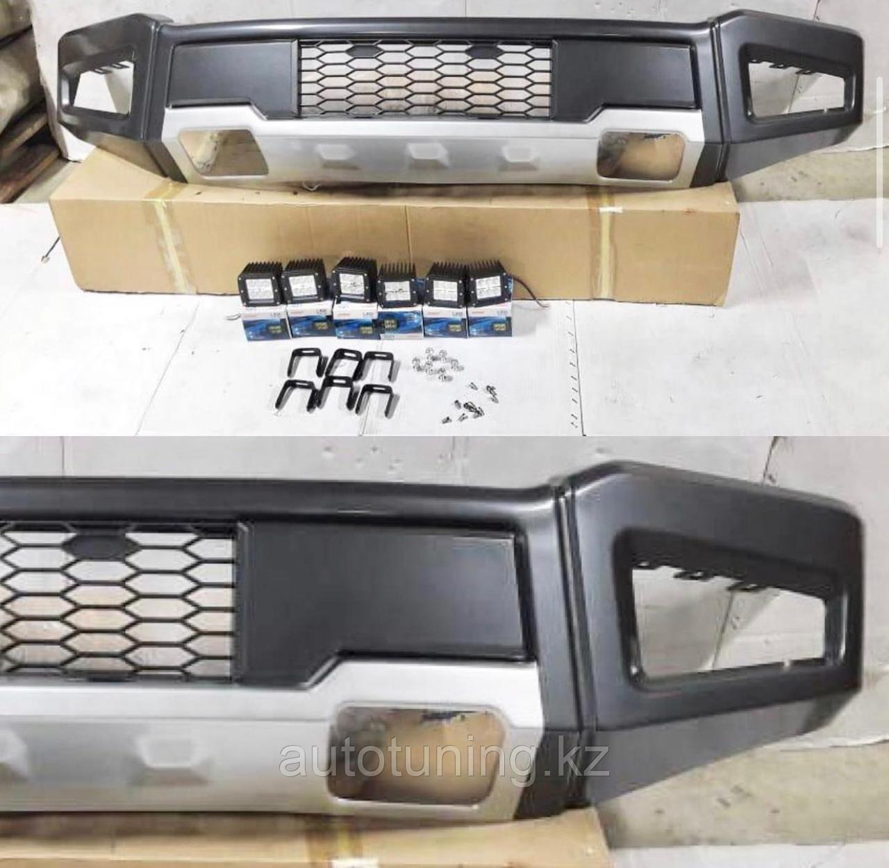 Бампер передний дизайн RAPTOR на FORD F150 2015-2020