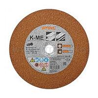 Абразивный отрезной круг (диск) STIHL Ø 230 мм