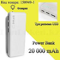 Портативное зарядное устройство 3 USB разъемами и индикатором Power Bank Demaco DKK-010 20000 mAh белый