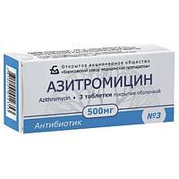 Азитромицин 500 мг №3 таблетки БЗМП