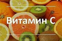 Аскорбиновая кислота, витамин ...