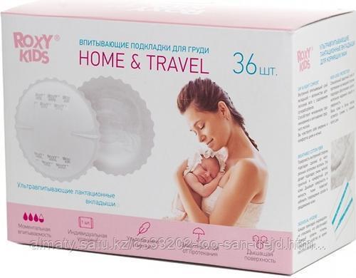 Прокладки Roxy Kids для груди ультратонкие лактационные Home and Travel (36 шт)