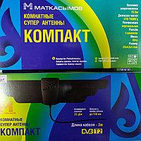 Комнатные супер антенна КОМПАКТ DVB-T2