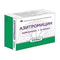Азитромицин 250 мг №6 капсулы БЗМП