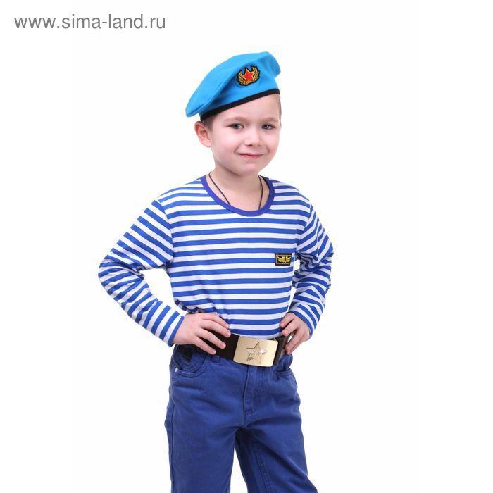 """Детский костюм военного """"ВДВ"""", тельняшка, голубой берет, ремень, рост 128 см - фото 1"""