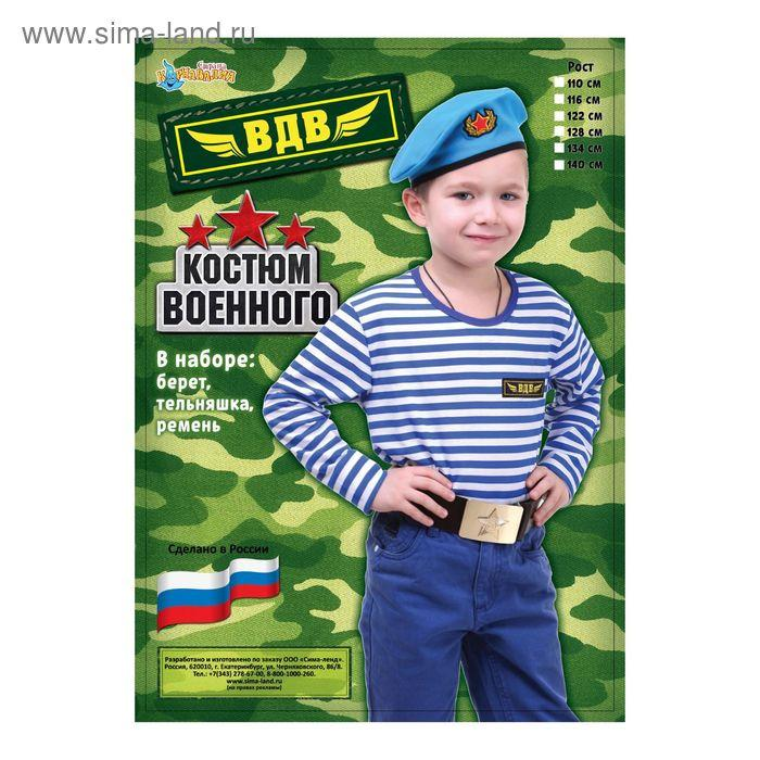"""Детский костюм военного """"ВДВ"""", тельняшка, голубой берет, ремень, рост 128 см - фото 3"""