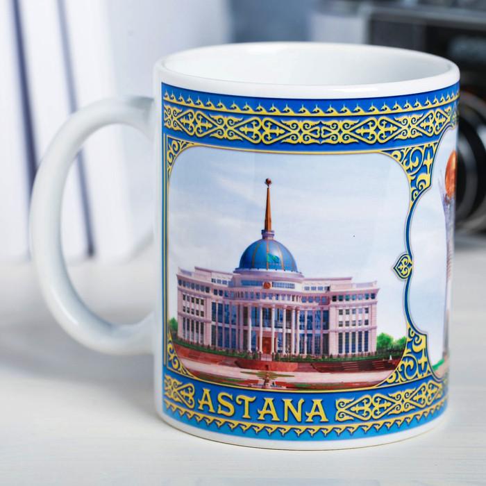 Кружка «Астана», 300 мл