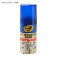 Размораживатель замков Astrohim с PTFE, 59 мл, аэрозоль, АС - 109