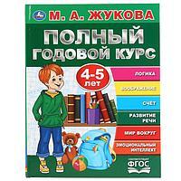 «Полный годовой курс, для детей 4-5 лет», М.А. Жукова. 96 стр.