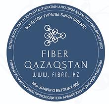 Фиброволокна FIBER QAZAQSTAN