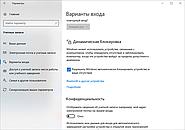 Dynamic Lock: автоматическая блокировка ПК в отсутствие пользователя