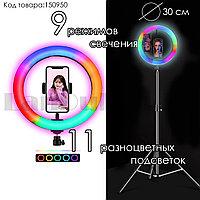 Кольцевая лампа и штатив LED лампа с 11 цветами подсветок, 8 режимов свечения RGB LED RGB30 диаметр 30 см