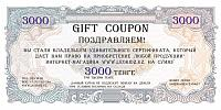Подарочный сертификат на сумму 3000 тенге