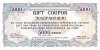 Подарочный сертификат на сумму 5000 тенге.