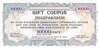 Подарочный сертификат на сумму 10000 тенге.