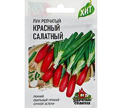 """Семена лука на зелень репчатого Гавриш """"Красный салатный""""."""