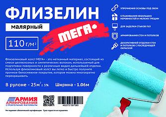 Флизелин малярный МЕГА+ 1,06м*25м2, плотность 110 гр/м2