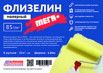 Флизелин малярный МЕГА+ 1,06м*25м2, плотность 85 гр/м2