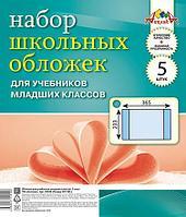 Набор обложек д/учебников мл.кл. (5шт)