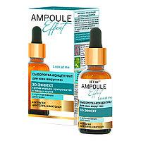 BV AMPOULE Effect Сыворотка-концентрат для кожи вокруг глаз 3D-ЭФФЕКТ с мультиактивн действием 30 мл