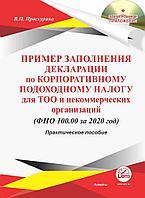 Пример заполнения декларации по КПН для ТОО и некоммерческих организаций (ФНО 100.00 за 2020г)+Эл.П..
