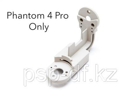 Рычаг DJI Phantom 4 Yaw arm replacement for Professional and Advanced versions