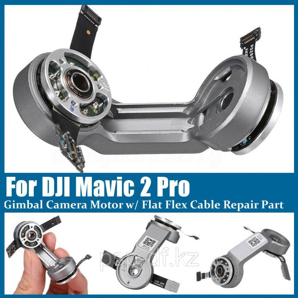 Мотор DJI Mavic 2 Pro Gimbal Camera Motor
