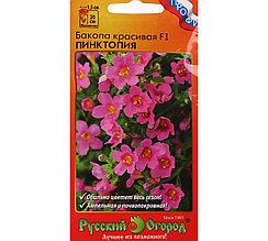 "Семена бакопы Русский огород ""Пинктопия"", F1."