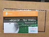Покрытие РОКОР-793 ТРИО