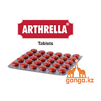 Артрелла антиревматический препарат (Arthrella CHARAK), 30 таб/1 блистер