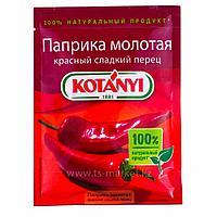 Паприка молотая красный сладкий перец 25г (KOTANYI)
