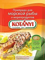 Приправа для морской рыбы и морепродуктов 30г (KOTANYI)