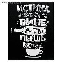"""Картина на холсте """"Истина в вине"""" 38х48 см"""