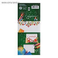 Наклейки бумажные « С праздником, 1 сентября!»,на подарки , 17× 7,5 см