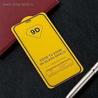 Защитное стекло Innovation 2D, для Apple IPhone 12 mini, полный клей, чёрная рамка