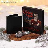 Мужской подарочный набор «Настоящему мужику», кошелёк и наручные часы