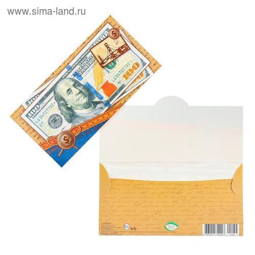 """Конверт для денег """"100 долларов"""" доллары и почтовая марка, фольга"""