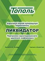 Программа гарантированного удаления информации «Ликвидатор»