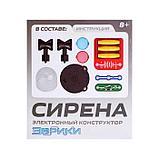 Электронный конструктор «Сирена», 10 элементов, фото 4